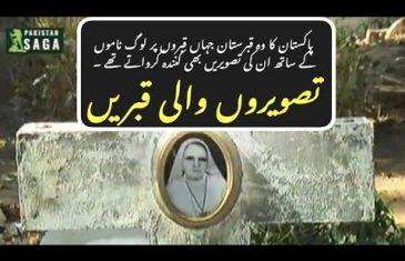 فیصل آباد کا حیرت انگیز قبرستان