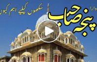 Gurdwara Panja Sahib: An example of religious harmony