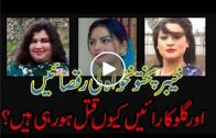 Who will protect female singers in KP?