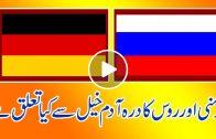 درہ آدم خیل میں واقع روس اور جرمنی