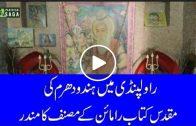 راولپنڈی میں قائم گرو بالمیک کا مندر