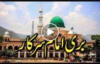 بری امام کے دربار پر پیدل چل کر آنے والے درویش کہاں گئے؟